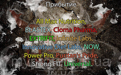 Поступление: All Max Nutrition, BLASTEX, Cloma Pharma, EXTRIFIT, Infinite Labs, Innovative Diet Labs, NOW, Power Pro, Puritan's Pride, Strong FIT, Universal.