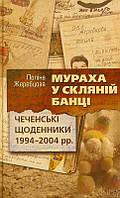 Мураха у скляній банці, Поліна Жеребцова, 9789661483438
