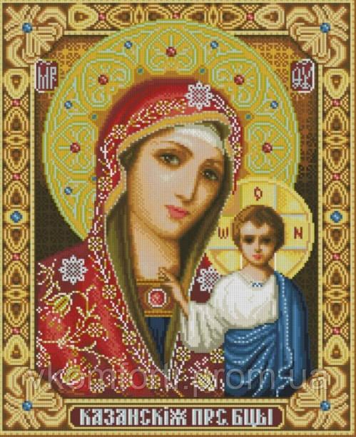 Алмазная мозаика Казанская Пресвятая Богородица (45х55см)