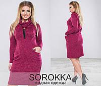 Теплое женское платье  Размеры:  42,44,46,48,50,52,54,56,58