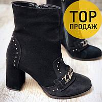 Женские ботинки Gucci на каблуке 8,5 см, черного цвета / ботинки короткие женские Гуччи, замшевые, с цепочкой