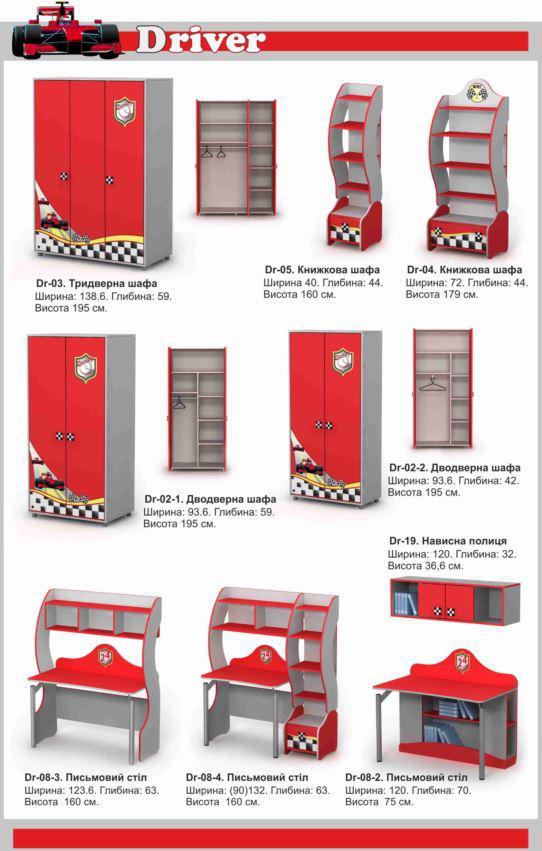 Серия Driver ассортимент мебели