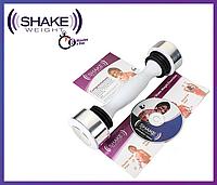 """Гантеля для женщин Shake Weight """"Шейк Вэйт"""""""