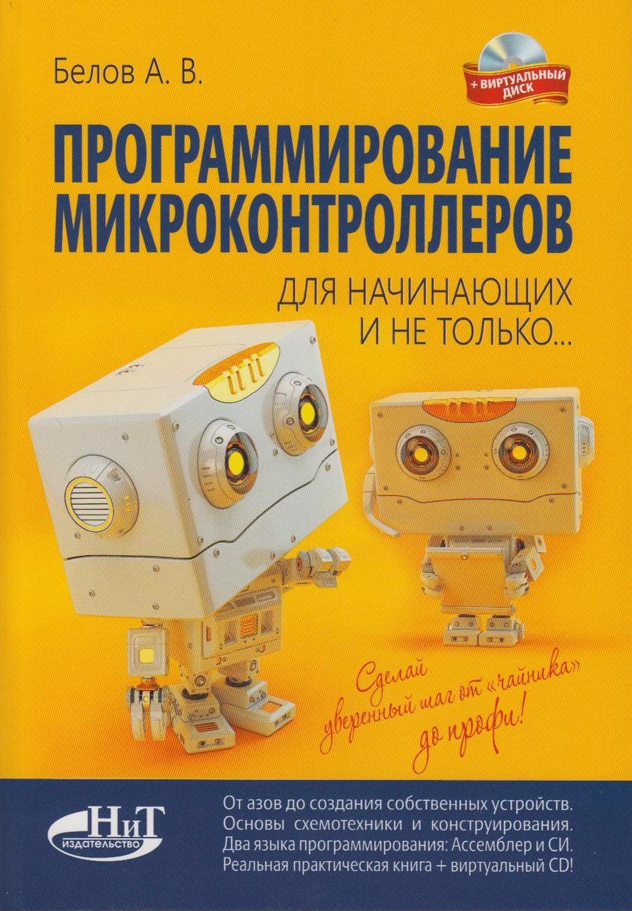 Программирование микроконтроллеров для начинающих и не только. Книга + виртуальный диск. Белов А.