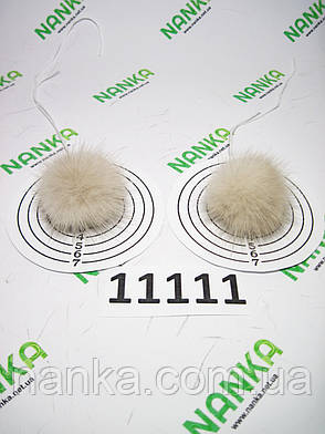 Меховой помпон Норка, Св. Беж, 4 см, пара 11111, фото 2