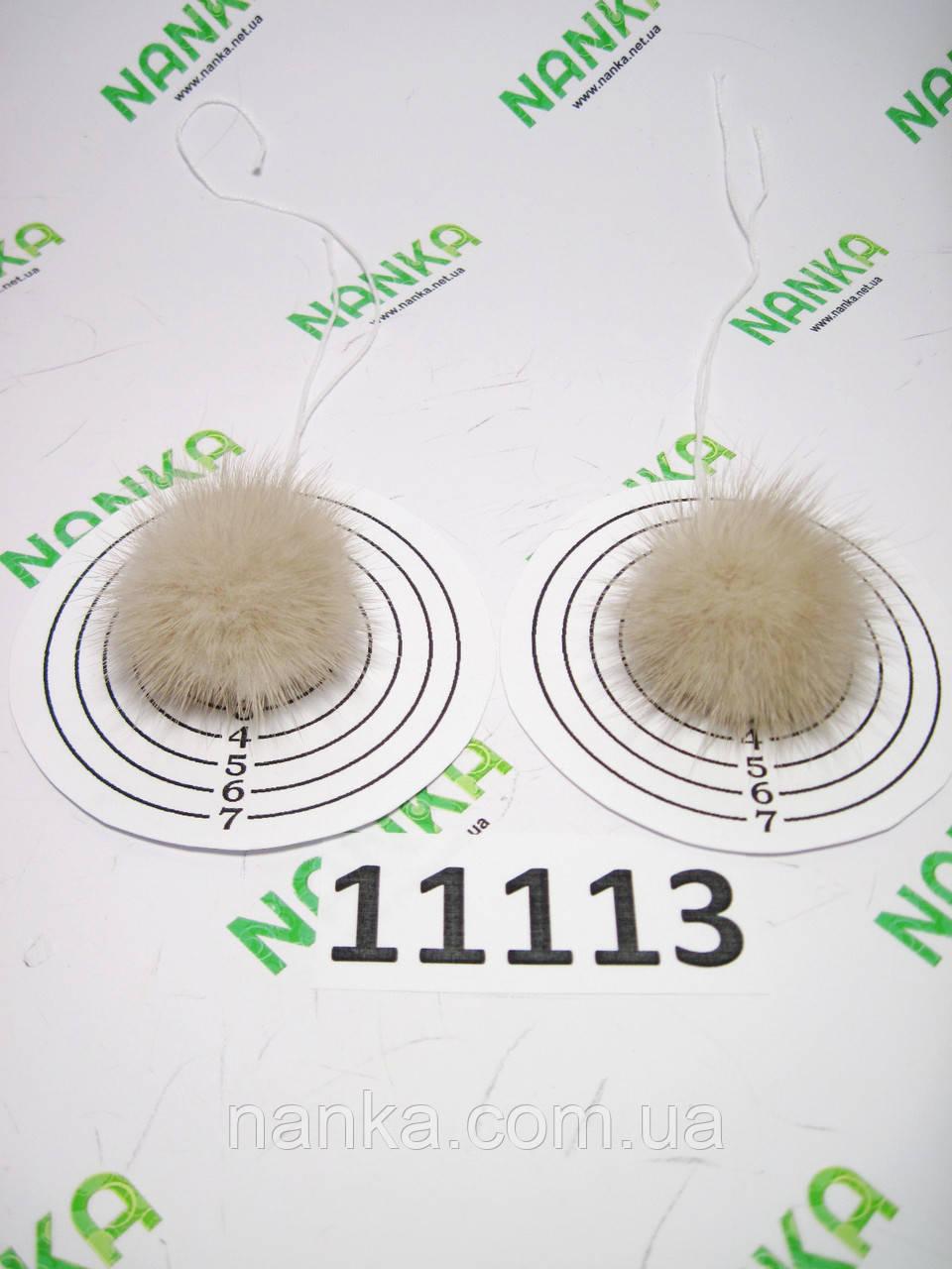 Меховой помпон Норка, Св. Беж, 4 см, пара 11113