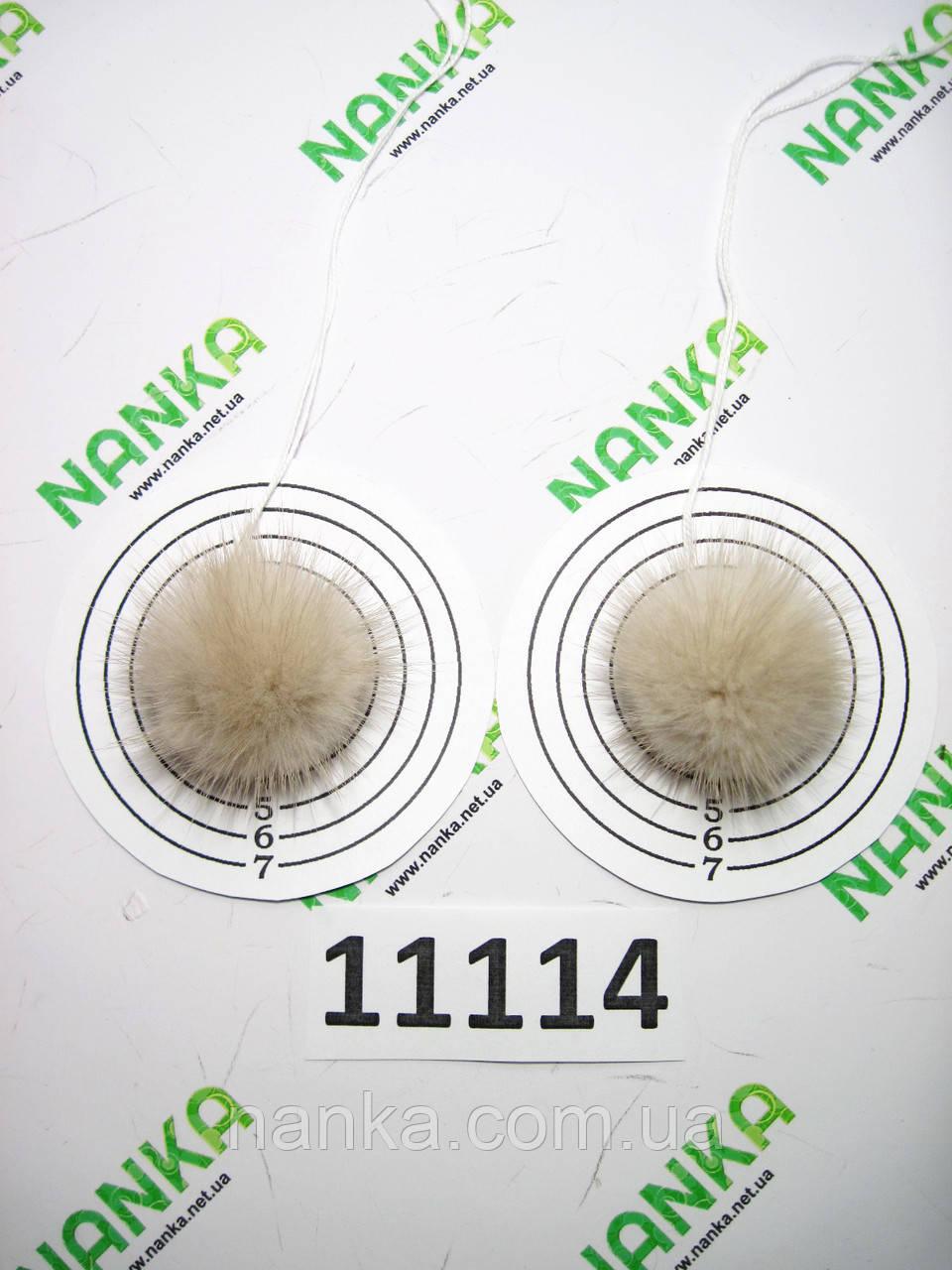 Меховой помпон Норка, Св. Беж, 4 см, пара 11114