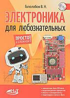 Электроника для любознательных + виртуальный диск. Гололобов В.Н.