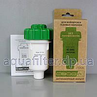 Фильтр от накипи СВОД-АС для бойлеров и газовых колонок