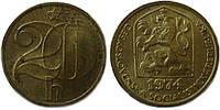 Чехословакия 20 геллеров 1974г.