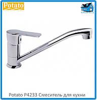 Смеситель для кухни Potato P4233