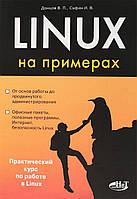 Linux на прикладах. Донцов Ст., Сафін В.