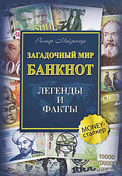 Загадочный мир банкнот. Легенды и факты. Рольф Майзингер.