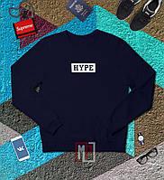 Свитшот, кофта, реглан Hype (темно-синий), Реплика