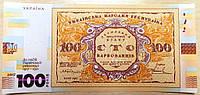 Сувенирная банкнота НБУ 100 карбованцев 1917 г. ПРЕСС, фото 1