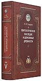 Святоотцівське спадщина і церковні старожитності, том 5. Сидоров А. В., фото 2