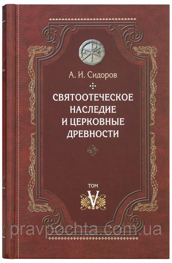 Святоотеческое наследие и церковные древности, том 5. Сидоров А.И.