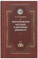 Святоотеческое наследие и церковные древности, том 5. Сидоров А.И., фото 1