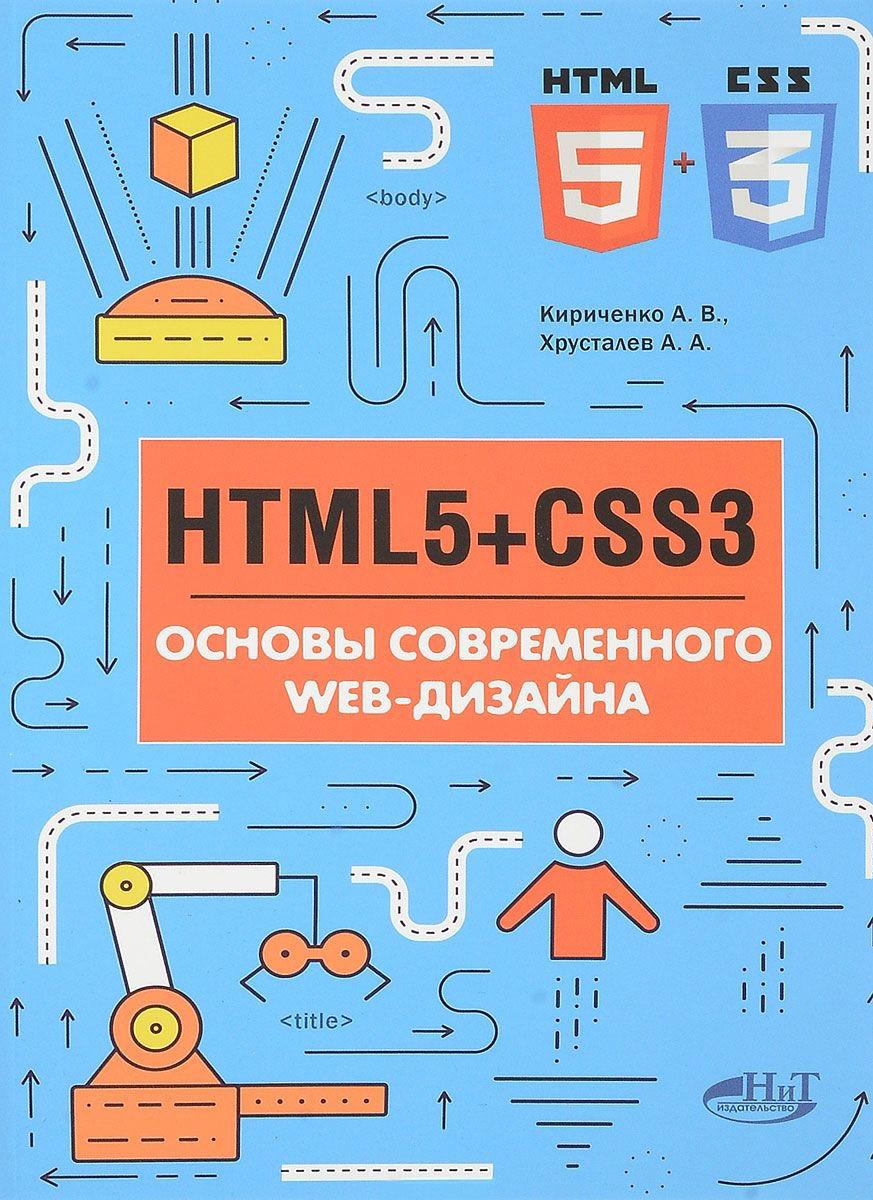 HTMLS + CSS3. Основы современного WEB-дизайна. Кириченко А.В., Хрусталев А.А.