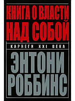 Энтона Роббинс Книга о власти над собой