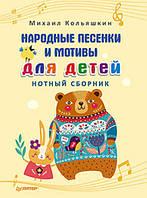 Народные песенки и мотивы для детей. Нотный сборник Кольяшкин   М.