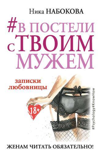 Ніка Набокова В ліжку з твоїм чоловіком