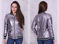 Куртка бомбер женская серебро
