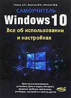 Windows 10. Все об использовании и настройках. Самоучитель. Ромель А., Финкова М., Матвеев М.