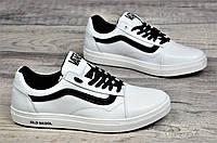 Кроссовки кеды мужские белые кожа, белая подошва, vans реплика Old Skool white (Код: М1080а)