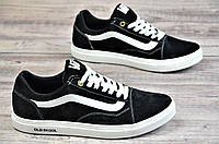 Кроссовки кеды слипоны мужские черные Vans Old Skool реплика, натуральная кожа замша (Код: М1084а)