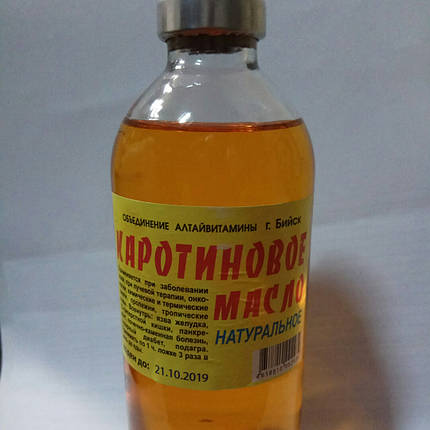 Масло каротиновое-Заболевания кожи, лучевая терапия, онкология, язвы., фото 2