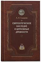 Святоотеческое наследие и церковные древности, том 3. Сидоров А.И.