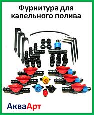 Фурнітура і комплектуючі для крапельного поливу