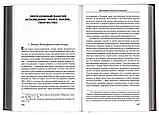 Святоотцівське спадщина і церковні старожитності, том 5. Сидоров А. В., фото 4