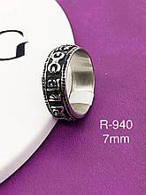 КольцоR-940(8,9,10,11)