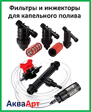 Фільтри та інжектори для крапельного поливу