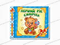 Альбом для немовлят : Перший рік синочка (у)(64.9)(А230004У/5209)