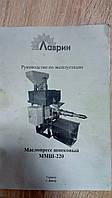 Маслопресс шнековый ММШ-220