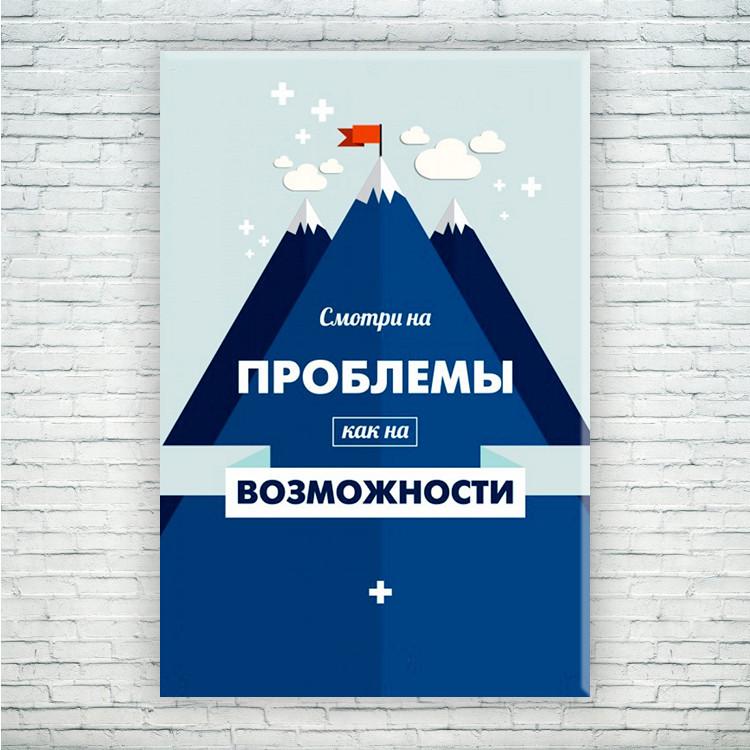 Мотивирующий постер/картина Смотри на проблемы как на возможности! 50х70см