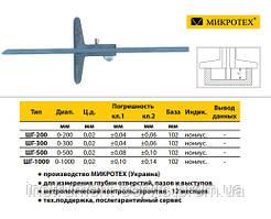 Штангенглубиномер ШГ-200-0,02 кл.1 калибровка ISO 17025 (Микротех®)