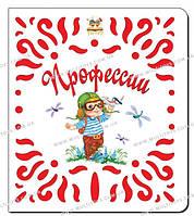 Витинанки: Профессии рус. /20/(Талант)