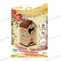 Набор для декупажа Домик чайный Шоколадное наслаждение(94506)