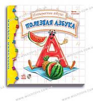 Цікаві абетки: Полезная азбука (р) 18стор., тверда обкл. 16.5x32.5 /20/(А14447Р)