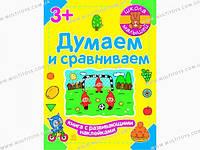 Школа малюків: Думаем и сравниваем (р)(5964)