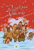 Найкращий подарунок: Різдвяна книжка (червона) укр(Талант)