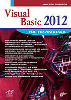 Visual Basic 2012 на примерах