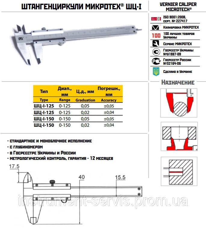 Штангенциркуль ШЦ-I-150 - 0,02 калибровка ISO 17025 (Микротех®)
