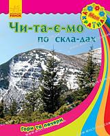 Моя Україна. Читаємо по складах: Гори та печери (у) (12,5)(С366015У)