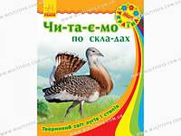 Моя Україна. Читаємо по складах: Тваринний світ лугів і степів (у) (12,5)(С366008У)