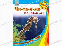 Моя Україна. Читаємо по складах: Тваринний світ річок і морів (у) (12,5)(С366006У)